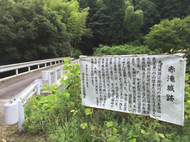 鞍瀬 赤滝城跡
