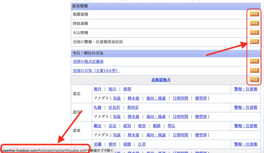 livedoor天気情報 RSSフィード