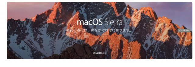 Sierra アップデート