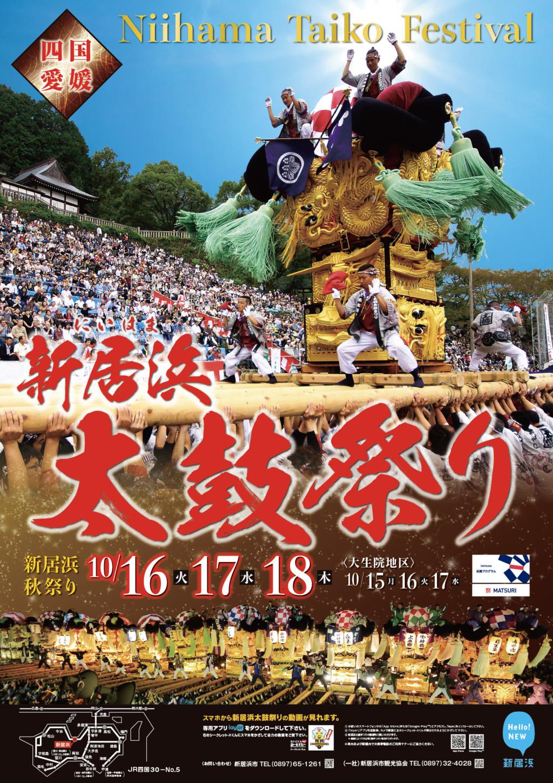 新居浜太鼓祭り 2018