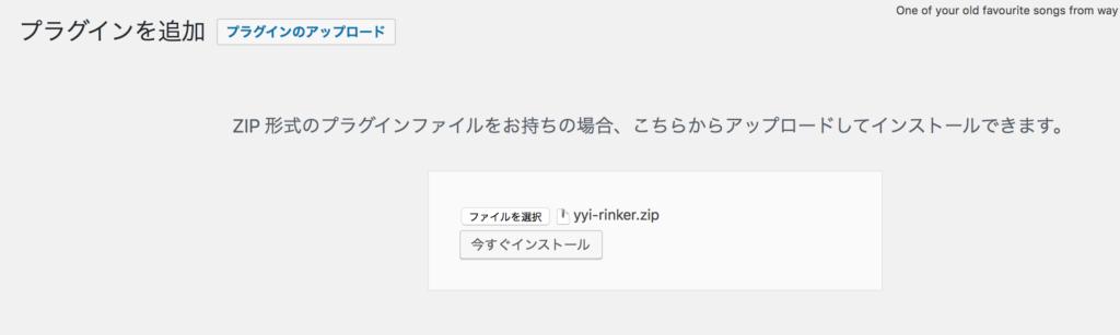 WordPressプラグイン インストール