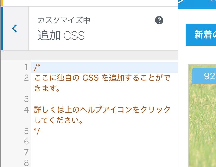 CSS再設定