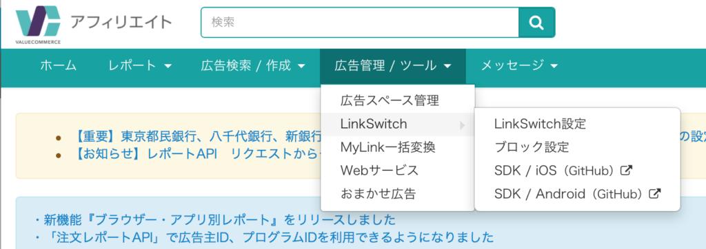 LinkSwitch設定
