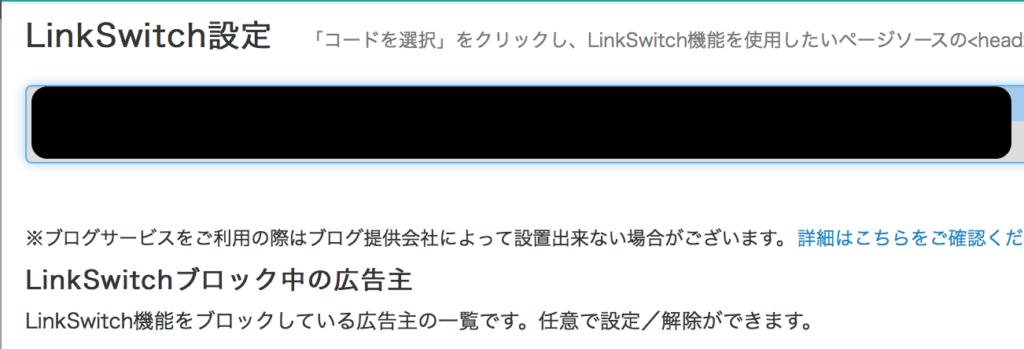 LinkSwitch javascript