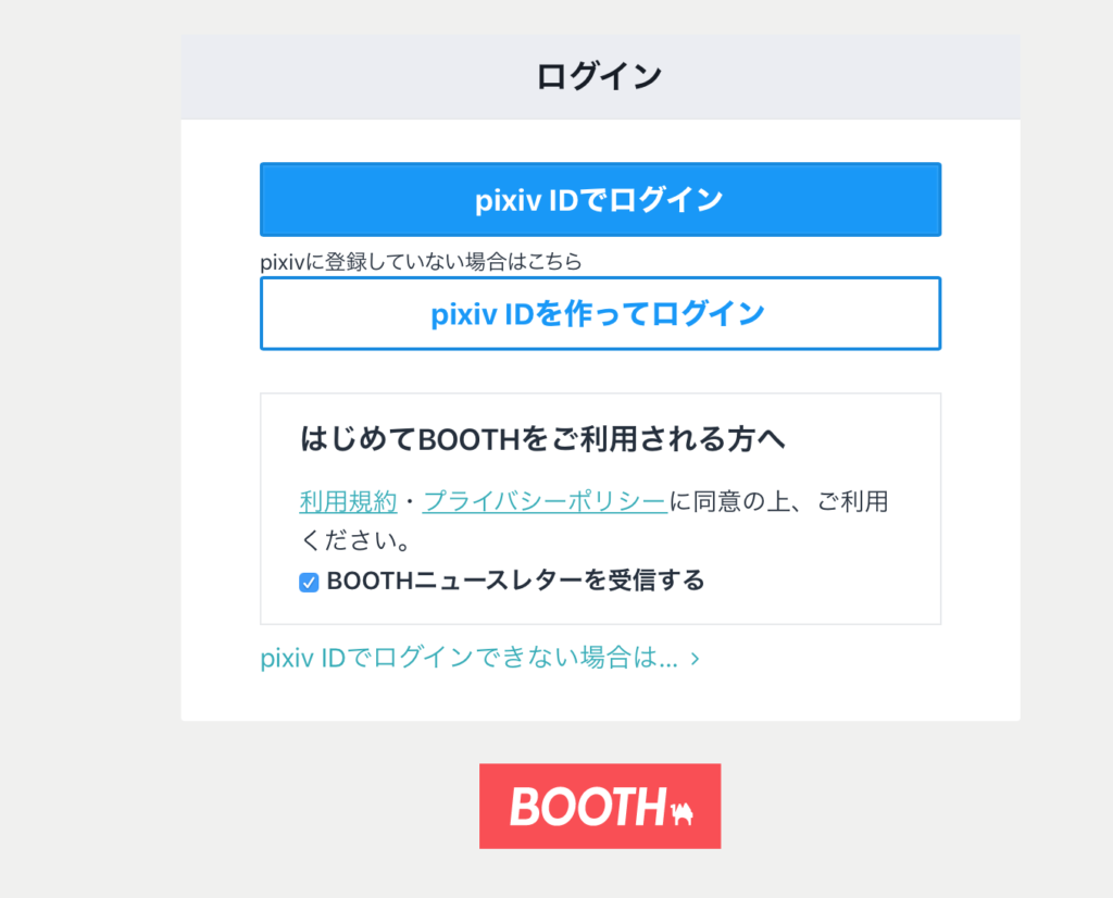 Boothログイン画面