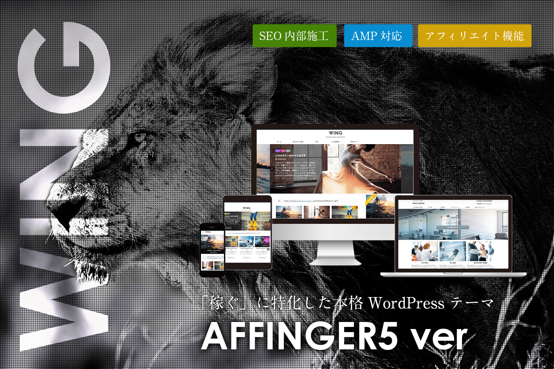 WING Affinger5番