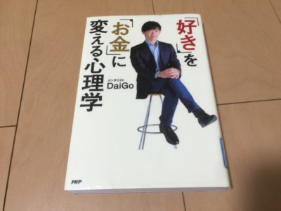 Daigo 好きをお金に変える心理学