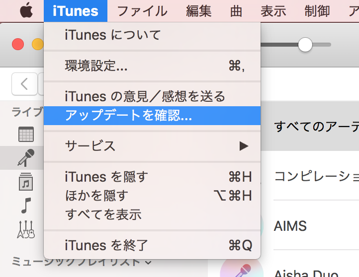 iTunesアップデート確認