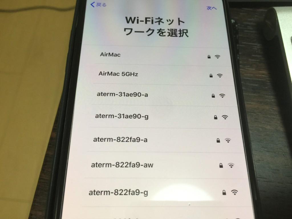 wifiネットワークを選択