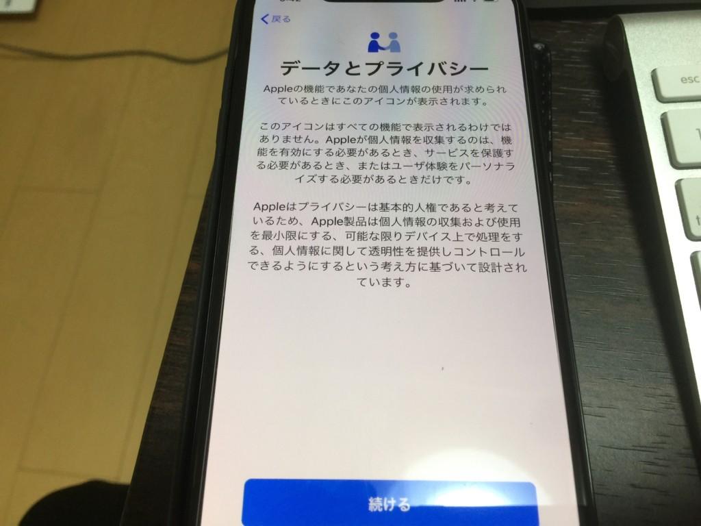iPhone XS Max データとプライバシー