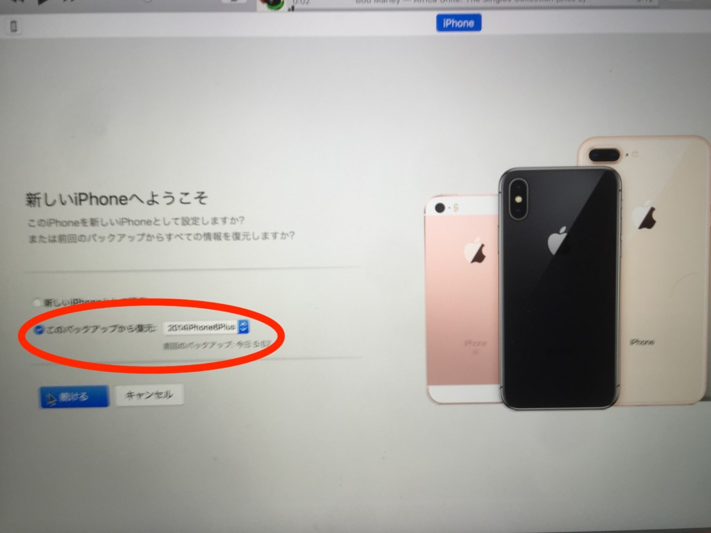 iTunes 新しいiPhoneへようこそ