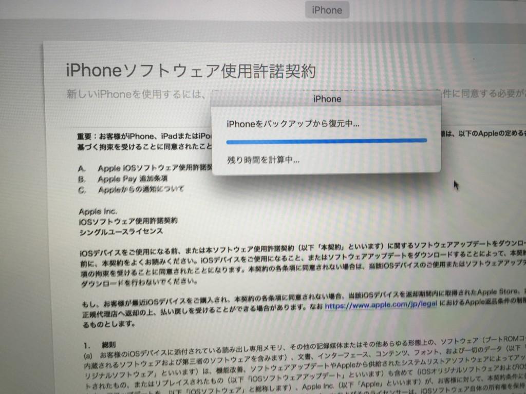 iPhone XS Max バックアップの残り時間を計算中