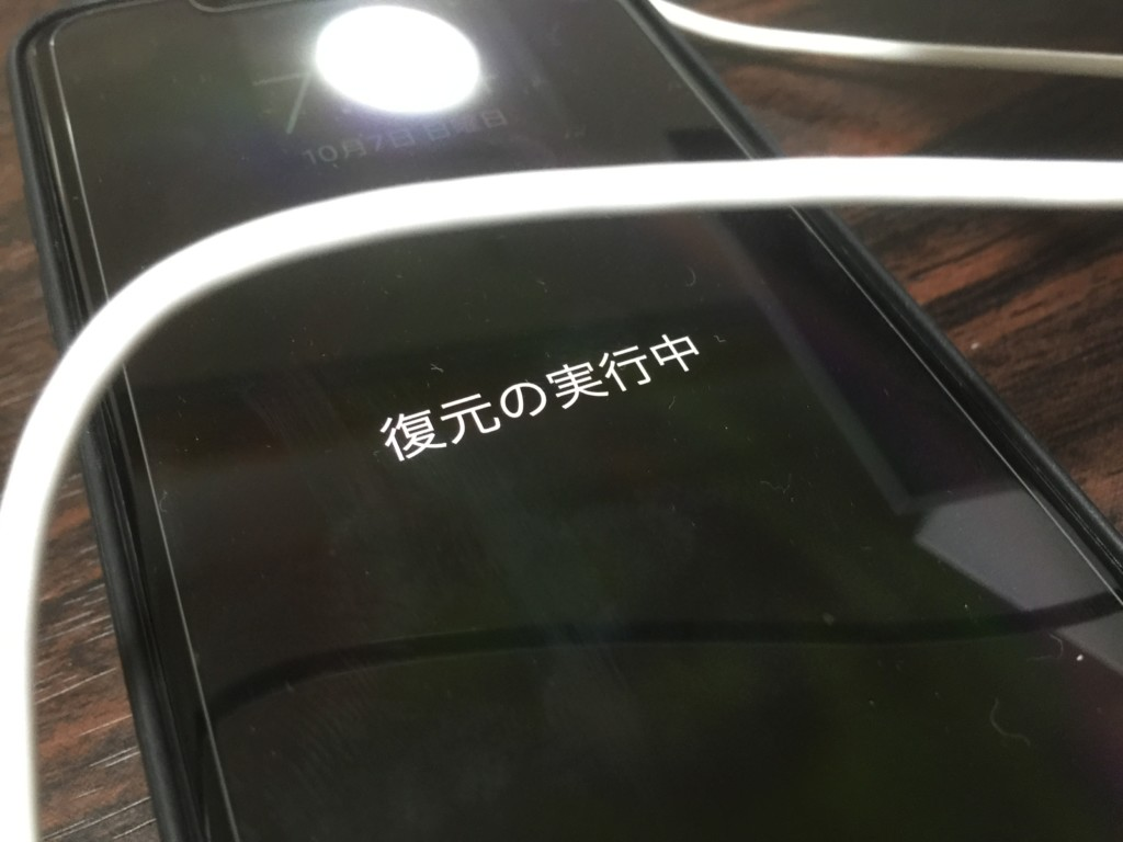 iPhone XS Max 復元を実行中