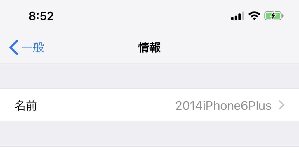 iPhone名前変更