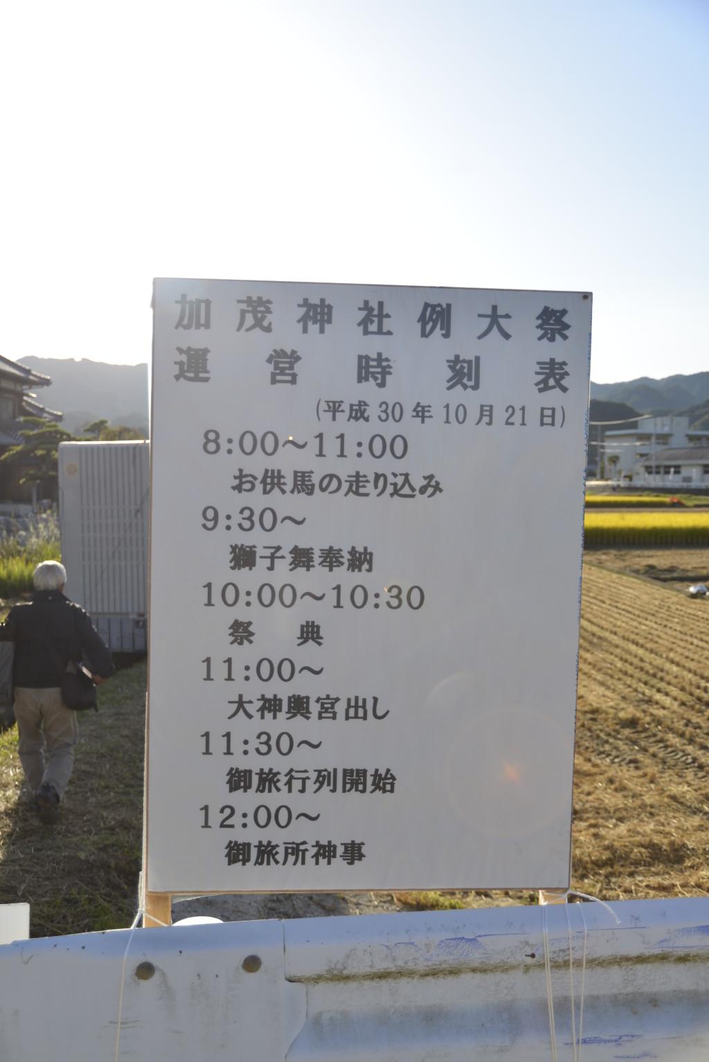 賀茂神社例大祭 時刻表