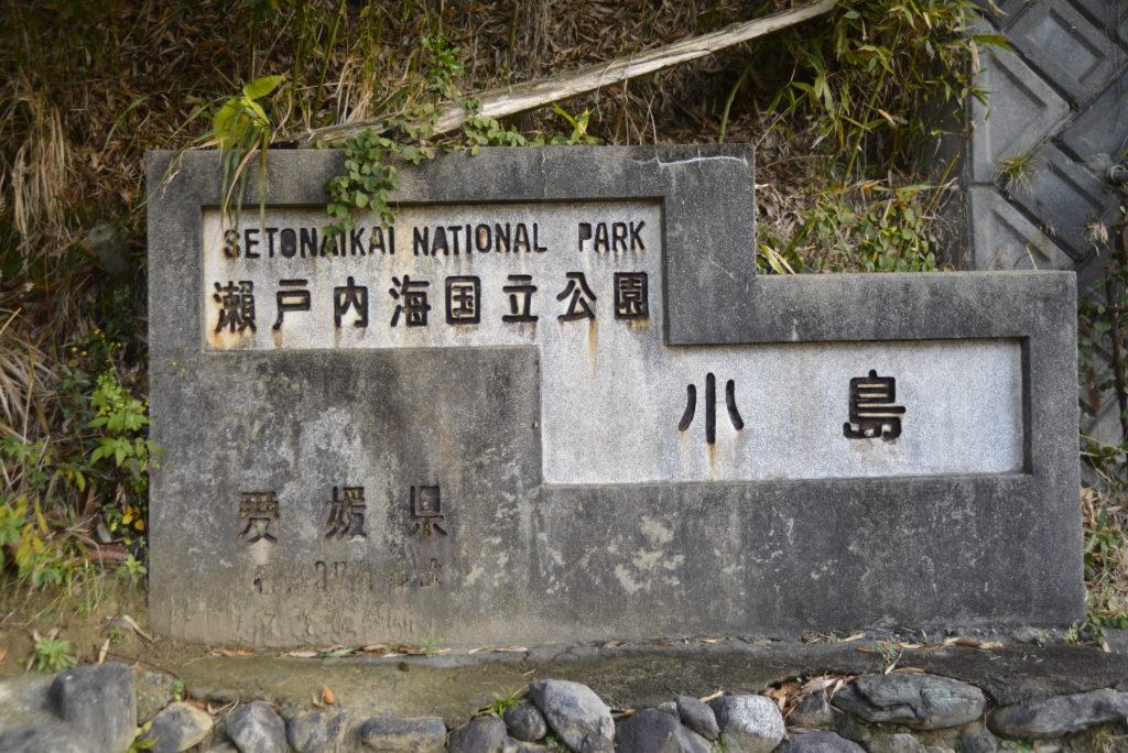 瀬戸内海国立公園「小島」