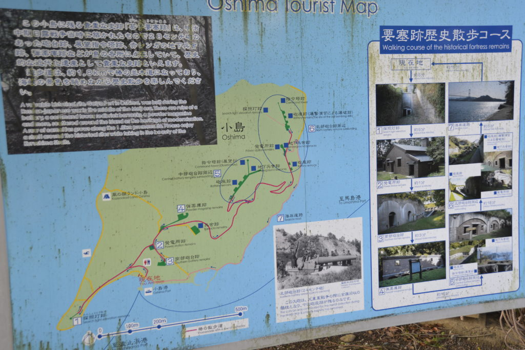 小島芸予要塞跡歴史散歩マップ