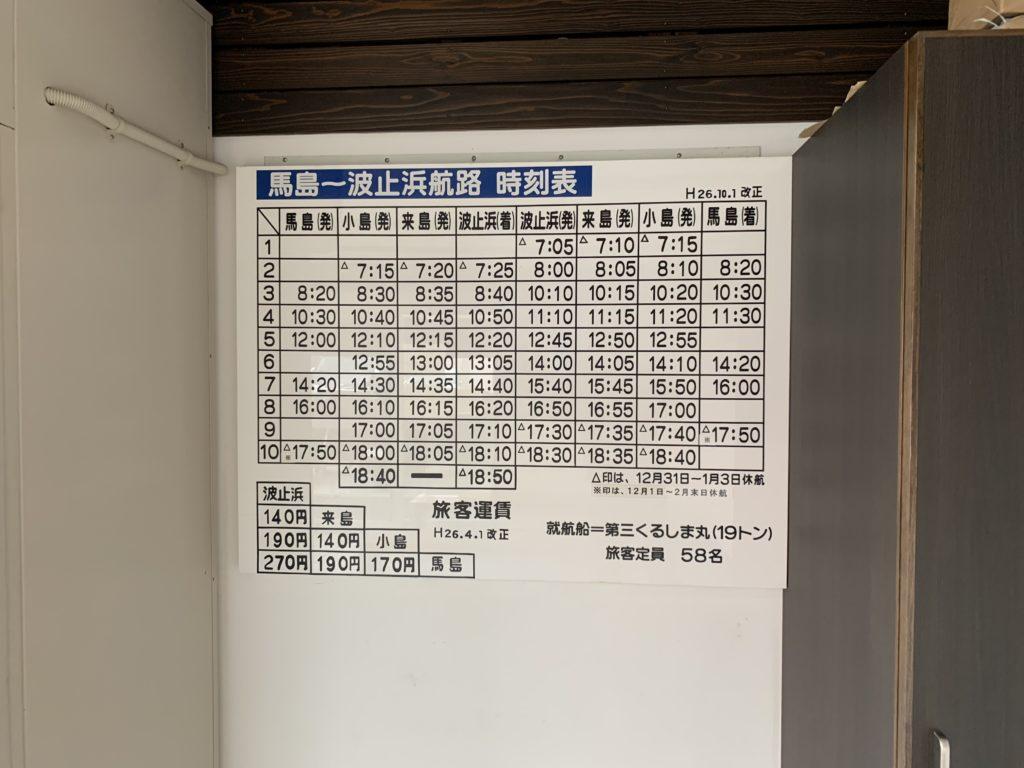時刻表 運賃表