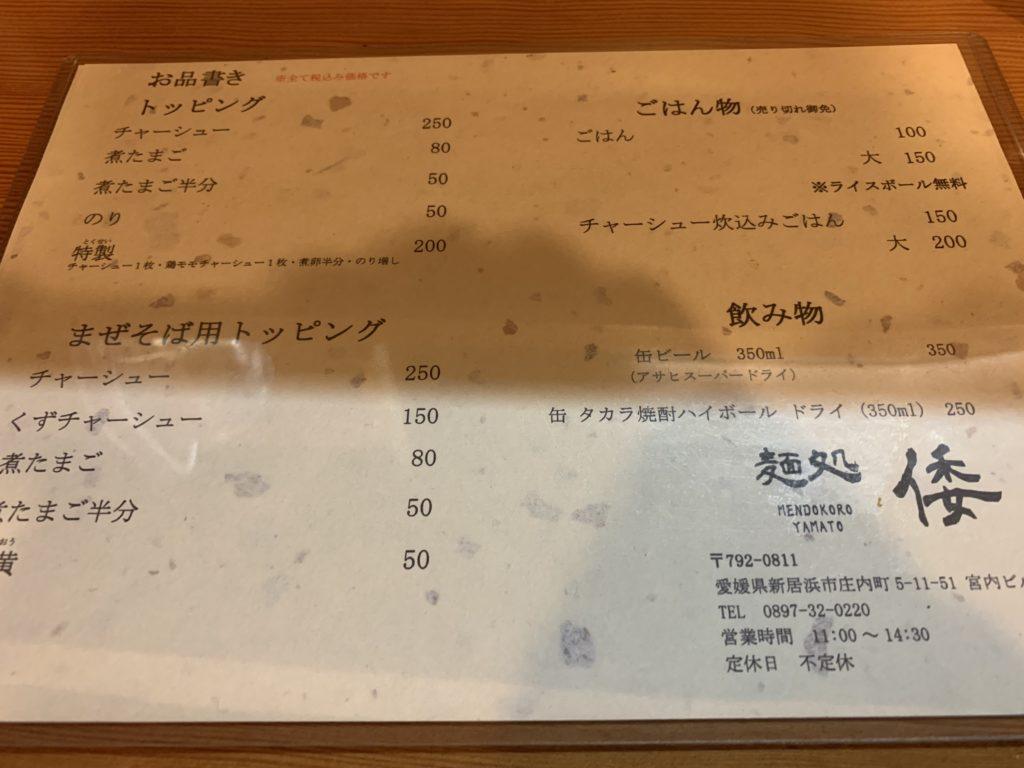 麺処 倭 メニュー トッピング