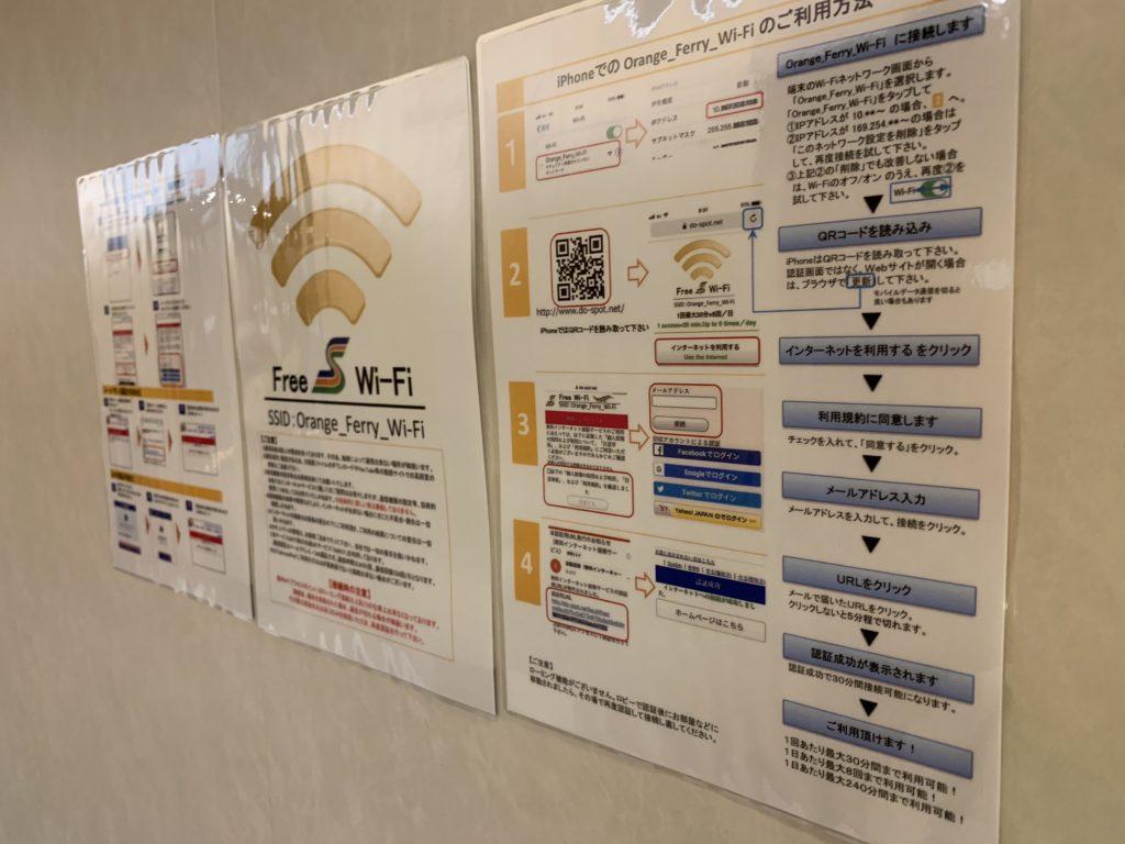 船内Wi-Fi
