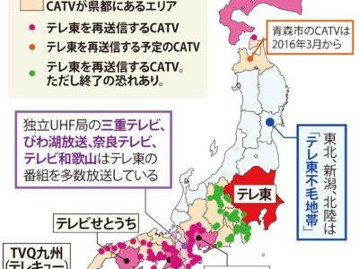 テレビ東京系が見れる都道府県