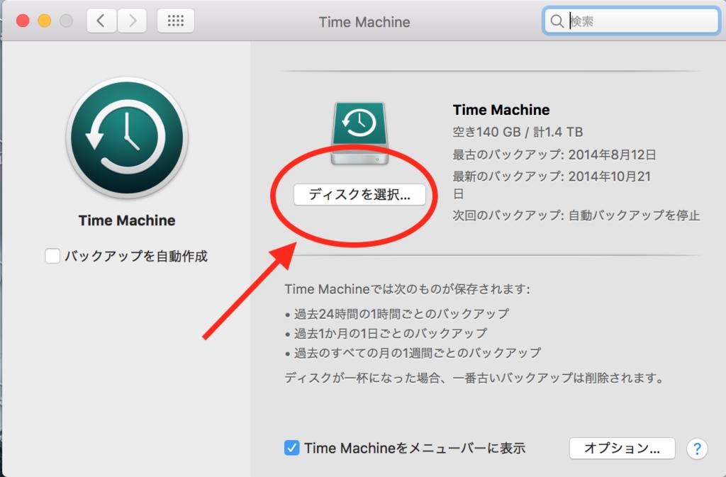 Time Machine ディスク設定
