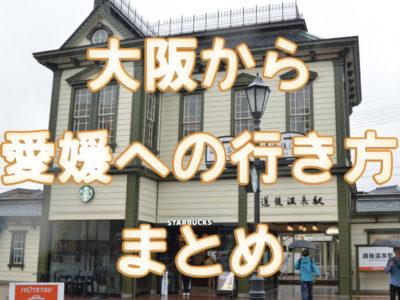 大阪 愛媛 交通手段