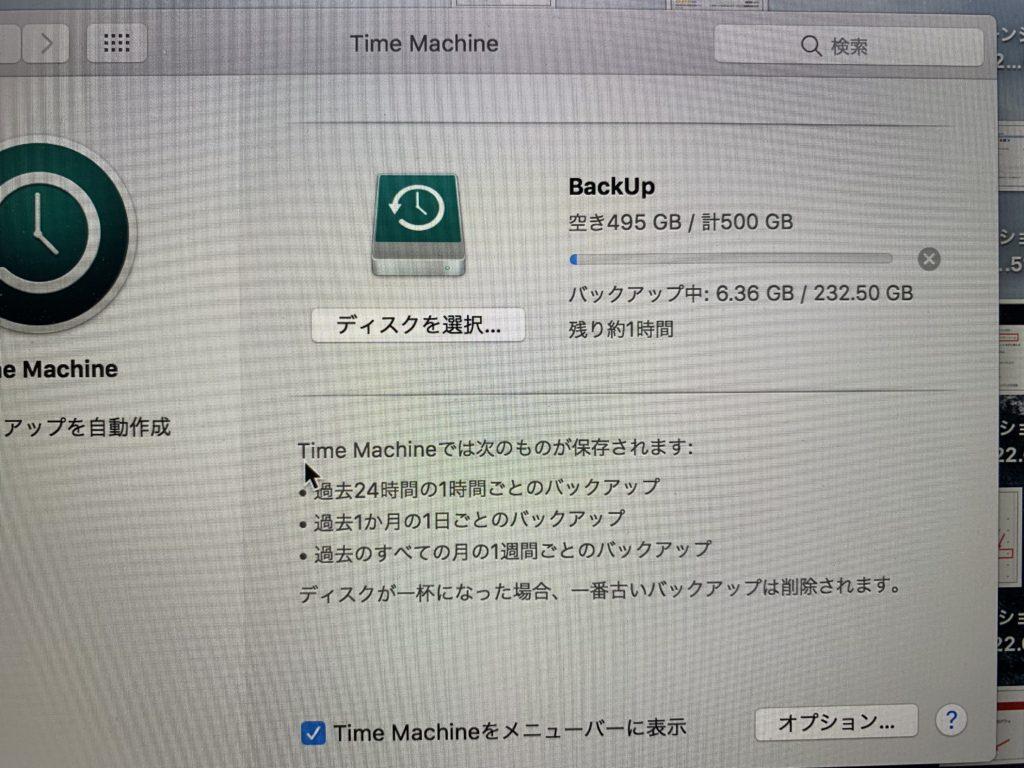 Time Machineバックアップ