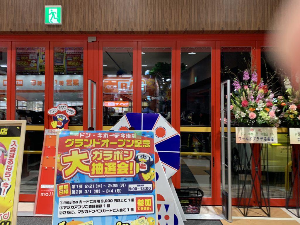 ドン・キホーテ今治店 開店祝いの花