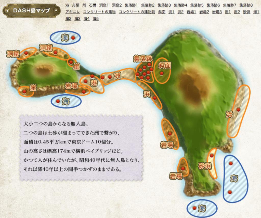 DASH島 地図
