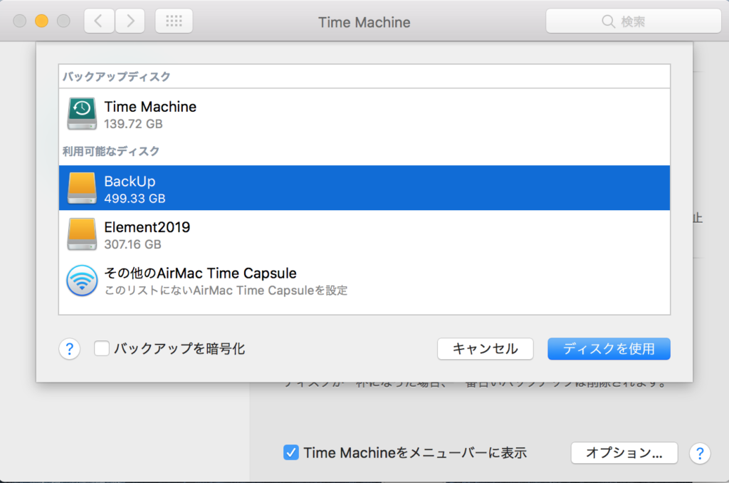 Time Machine ディスク選択