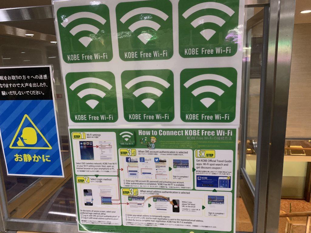神戸のWi-Fi