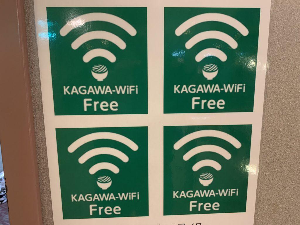 香川のWi-Fi