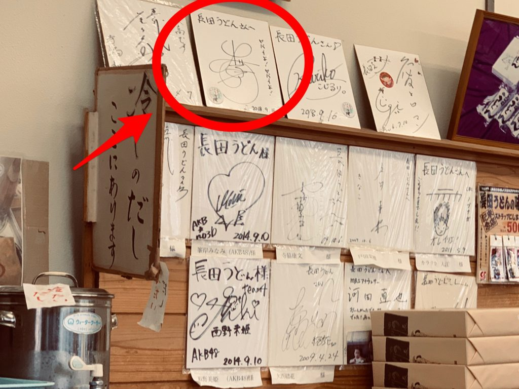 長田うどん サイン色紙