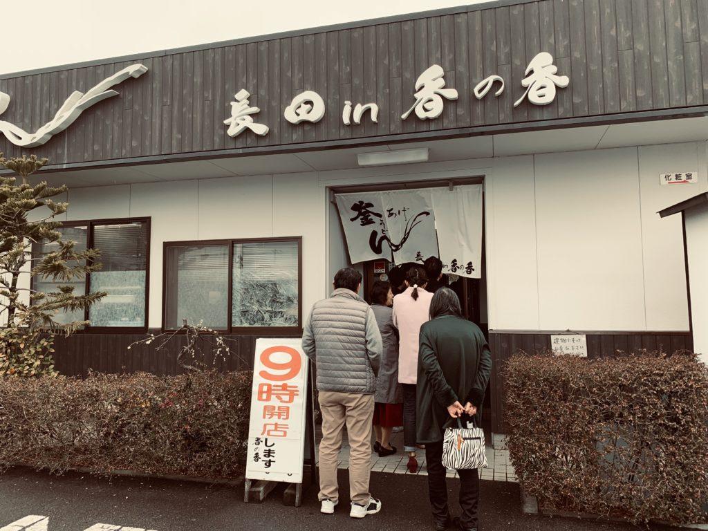 釜あげうどん 長田 in 香の香 入り口