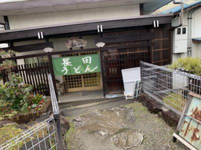 長田うどん入り口