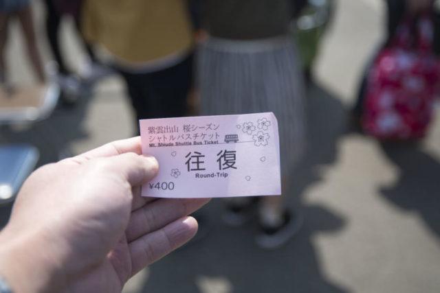 シャトルバス チケット