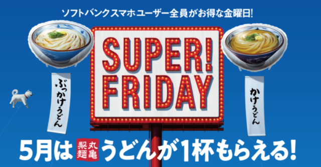 SoftBank SUPER FRIDAY