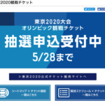 東京オリンピック観戦チケット抽選申し込み