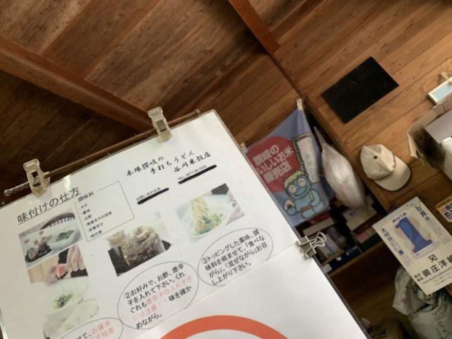 谷川米穀店 食べ方