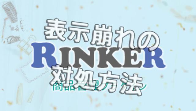 Rinker 不具合