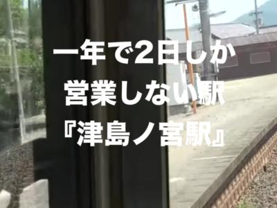 津島ノ宮駅
