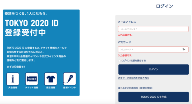 東京オリンピックチケット追加販売
