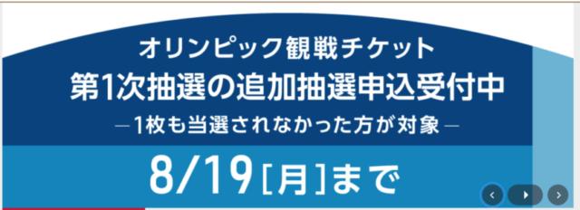 東京オリンピックチケット販売