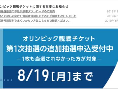 東京オリンピック第一次追加抽選