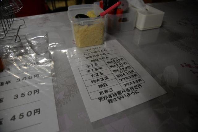 上杉食品メニュー