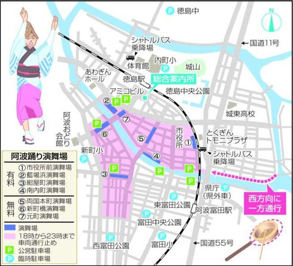 阿波踊り交通規制