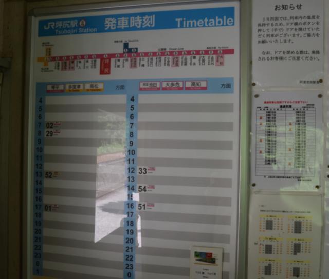 坪尻駅時刻表