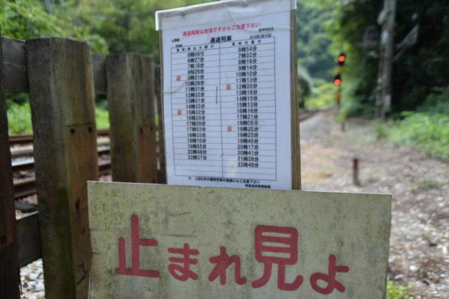 坪尻駅 特急列車通過時刻