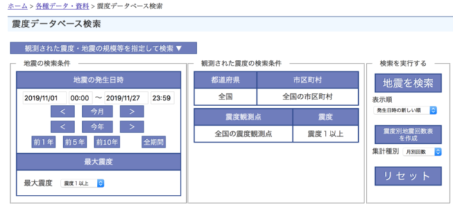 震度データベース検索